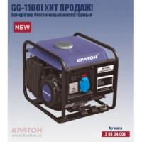 Генератор бензиновый инверторный Кратон GG-1100E