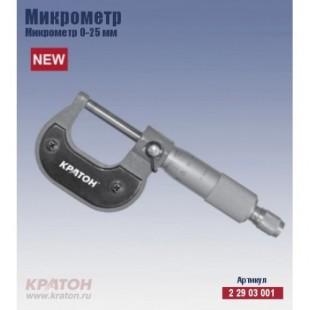 Микрометр Кратон 0-25мм